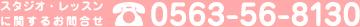スタジオ・レッスンに関するお問合せ TEL 0563-56-8130